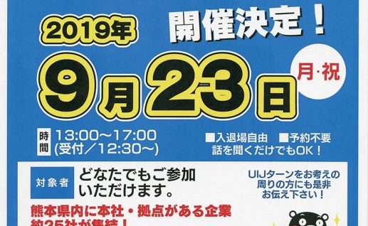 9月23日(祝)開催 『くまモン県UIJターン合同就職面談会』in秋葉原