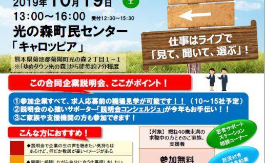 10/19(土)開催 くまもと若者×しごと 2019マッチングフェスタ