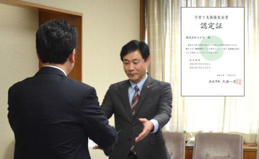 『熊本市子育て優良法人』に認定されました!