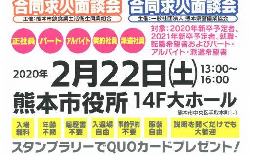 2/22(土)開催 『あつまるくんのシゴトフェア』に参加します!!