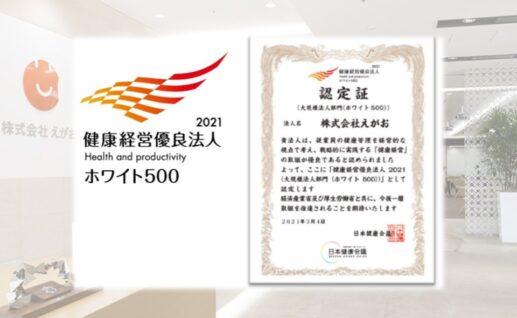 「健康経営優良法人2021(ホワイト500)」に認定されました!!